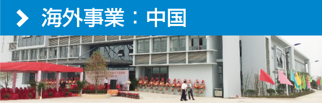 海外事業:中国ページへ